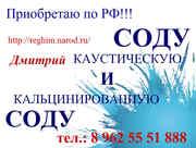 Куплю Соду Каустическую и Кальцинированную