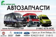 Запчасти для автобусов: Iveco Daily,  Fiat Ducato,  Ford Transit,  Peuge